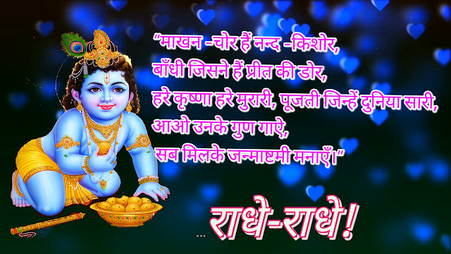 Happy sri krishana Janmastami 2017 greeting cards,wishes,wallpaper Happy Janmastami greeting card,sms image,sms hindi,lord krishna,radhe,makhanchor,hinditecharea.com