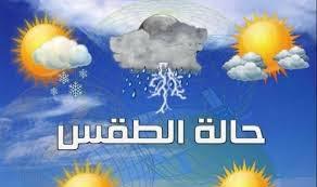 تعرف على حالة الطقس يومي الاثنين والثلاثاء في مصر