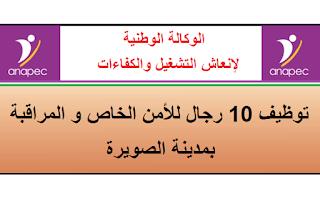 agent-de-securite-alwadifa-maroc-anapec-emploi-public-concours