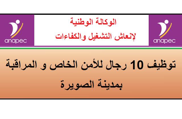 توظيف 10 رجال للأمن الخاص و المراقبة بمدينة الصويرة