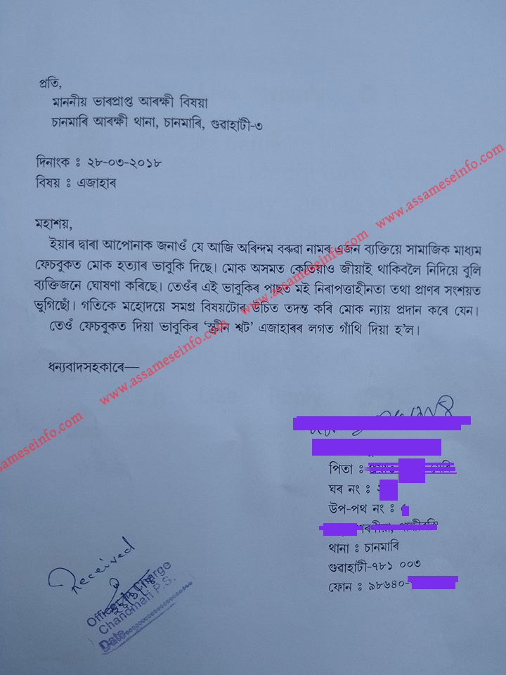 How to write fir in assamese assamese infotainment here is the sample copy how to write fir in assamese from this you can have a idea about how to write fir in assamese altavistaventures Gallery