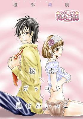 [Manga] カレの秘密スポット ( ) Raw Download