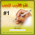 Ngaji Fiqh (Kitab Taqrib) Bag: 1