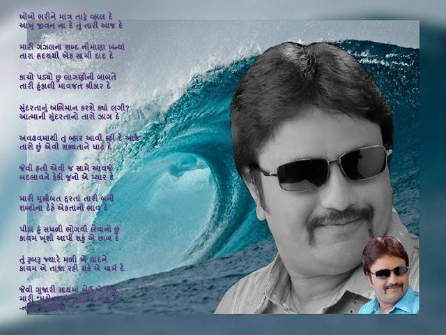 Khobo Bhari Ne Matra Taru Vahal De Gujarati Gazal By Naresh K. Dodia