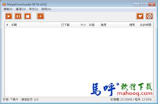 MegaDownloader Portable 免安裝中文版,Mega 檔案下載工具軟體