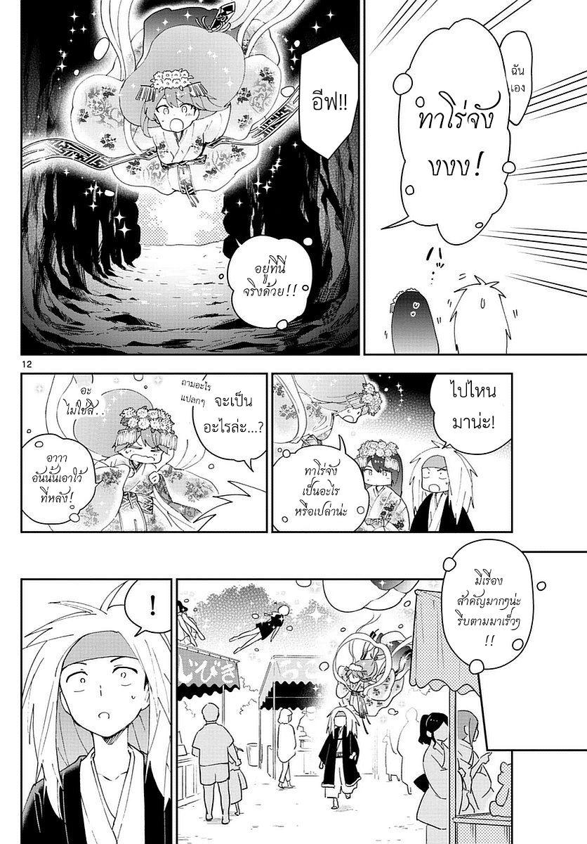 อ่านการ์ตูน Hatsukoi Zombie ตอนที่ 73 หน้าที่ 12