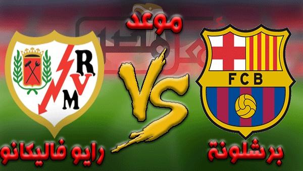 فوز برشلونة 3-1 رايو فاليكانو اليوم السبت 9-3-2019 في الدوري الاسباني