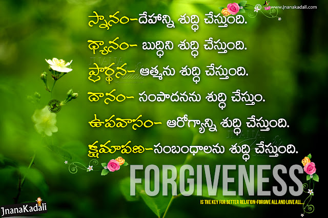 telugu best quotes about happiness-forgiveness best words in telugu, telugu online inspirational quotes hd wallpapers