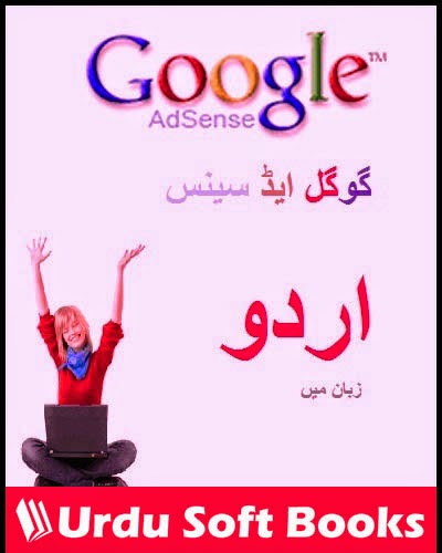 Google AdSense Urdu Book