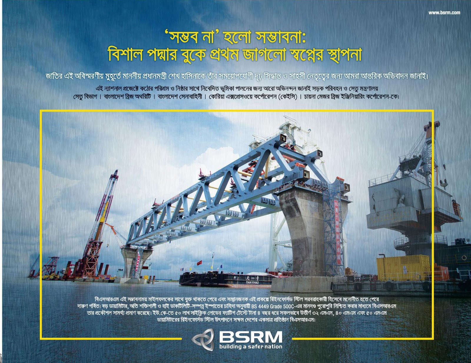 prospectus of bsrm steels limited Prospectus of bsrm steels limited bsrm steels limited filebsrm steels limited will be held on wednesday, march 30 investment corporation of bangladesh -  ltd bsrm limited bsrm steels limited eastern cables ltd golden son ltd 10,00400 5,51000 1,71.