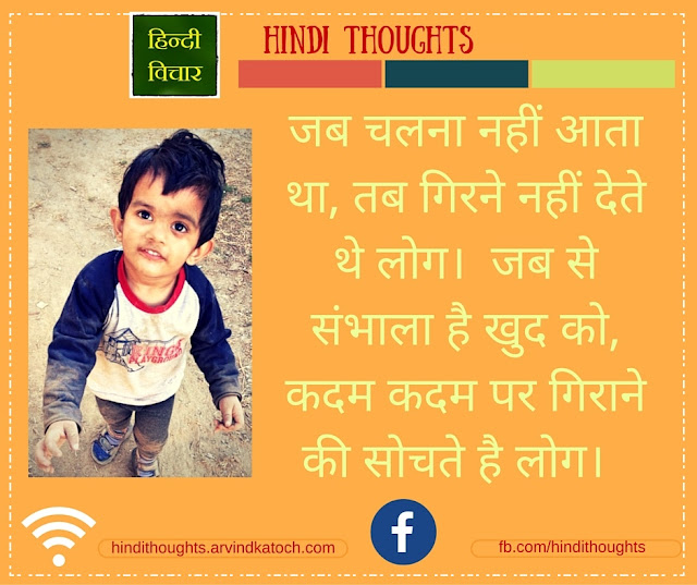 Hindi Thought, image, unable, walk, people, never, fall,  चलना, गिरने,