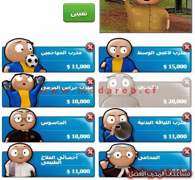 صورة لتعيين الكشاف | www.modareb.cf
