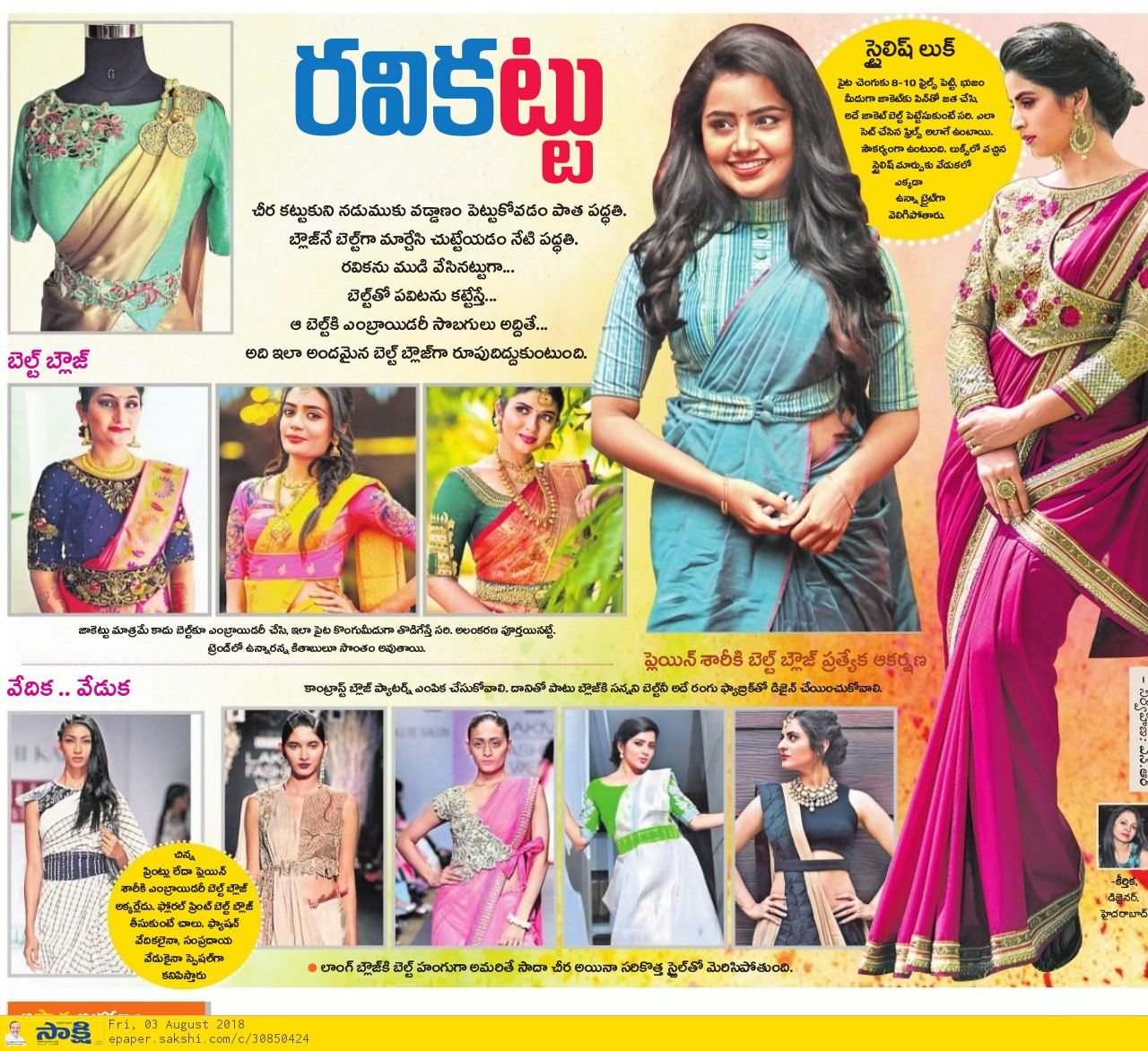 Article On Belt Blouse Instituto Design Innovation Hyderabad Himayathnagar