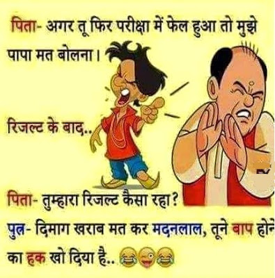 funny message in marwari