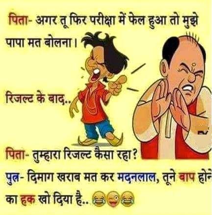 funny message in marwari