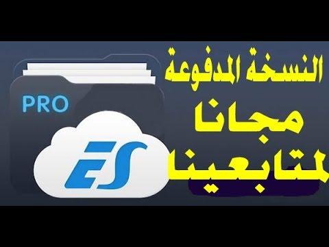 تحميل افضل مدير ملفات للاندرويد النسخة المدفوعة ES File Explorer pro بمميزات كثييييرة_فك الضغط +ضغط الملفات + عمل نسخة احتياطية للالعاب والتطبيقات
