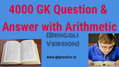 4000 GK Question and Answer with Arithmetic Bengali PDF Book Download
