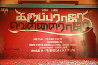 Karuporaja Velaraja Tamil Movie Launch Pos  0023.jpg