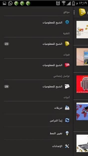 تطبيق الشبح للمعلوميات على جوجل بلاي