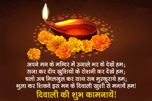 Happy Diwali Messages, Sms, Quotes
