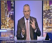 برنامج على مسئوليتى 30-1-2017 أحمد موسى و نظام البوكليت