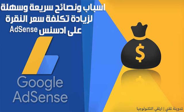 اسباب ونصائح سريعة وسهلة لزيادة تكلفة سعر النقرة على ادسنس AdSense