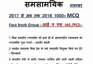 समसामयिक नवम्बर 2017 से अगस्त 2018 तक, 1000+ MCQ Free PDF Download
