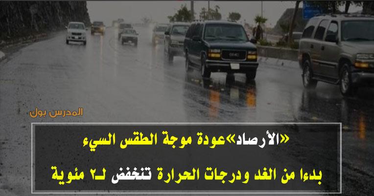 الارصاد الجوية تعلن عوده الطقس السيئ بدءاً من غداً برودة شديده تصل لدرجتان مئوية