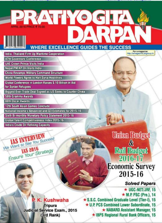 Pratiyogita Darpan e Magazine