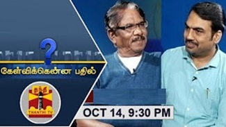 Kelvikkenna Bathil 14-10-2017 Exclusive Interview with Director Bharathiraja | Thanthi Tv