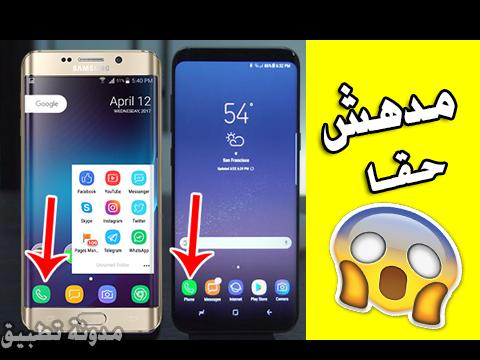 كيف تحصل على أيقونات والشكل الجديد لهاتف Samsung S8 عبر تطبيق
