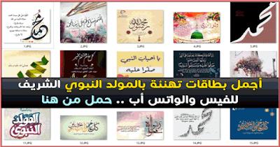 بطاقات تهنئة بعيد مولد النبي 2017-1439 جديدة ورائعة