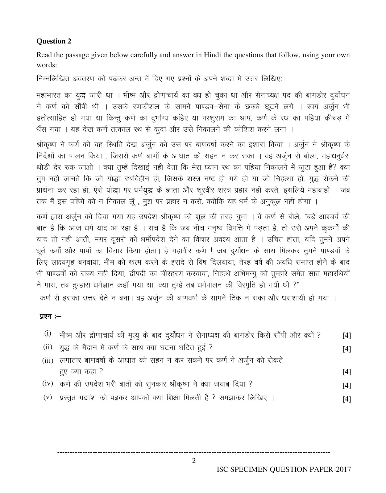 Hindi Unseen Passage With Questions For Class 4