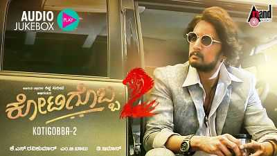 Kotigobba 2 (2016) Kannada HDRip 400mb
