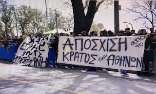 Το κράτος των Αθηνών!