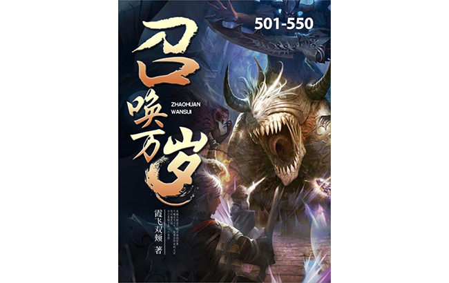Download ePub : Long Live Summons [Chapter 501-550]