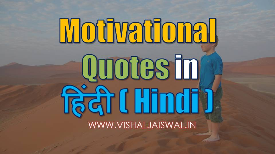 motivational shayari in hindi  motivational shayari in hindi for students  motivational quotes for students by famous people  motivational quotes in hindi 140  motivational quotes in hindi pdf  motivational quotes in hindi by chanakya  motivational quotes for students  motivational quotes in hindi for employe