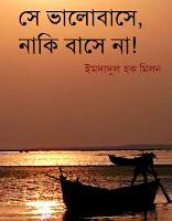She Bhalobashe Naki Bashena by Imdadul Hoque Milon