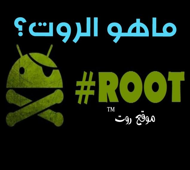 ماهو الروت ؟ What is Root