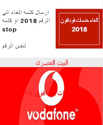 الغاء خدمات فودافون 2018