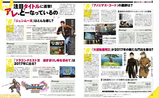 Famitsu magazine preview page