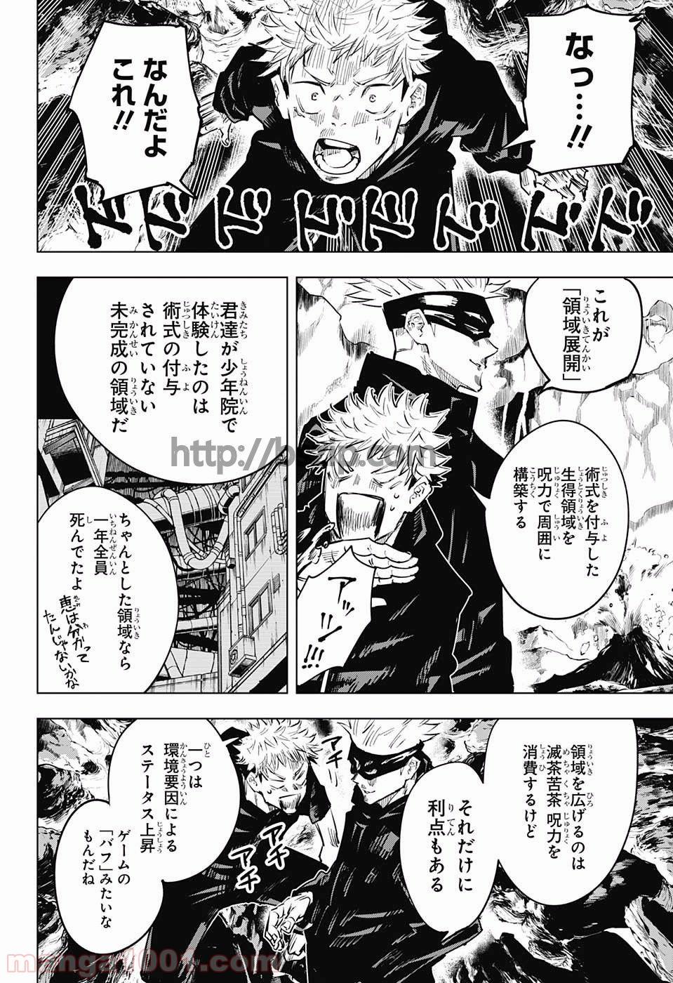 15 呪術 廻 戦 ヤフオク!