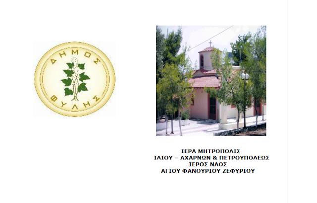 Λατρευτικές εκδηλώσεις προς τιμή του Αγίου Φανουρίου