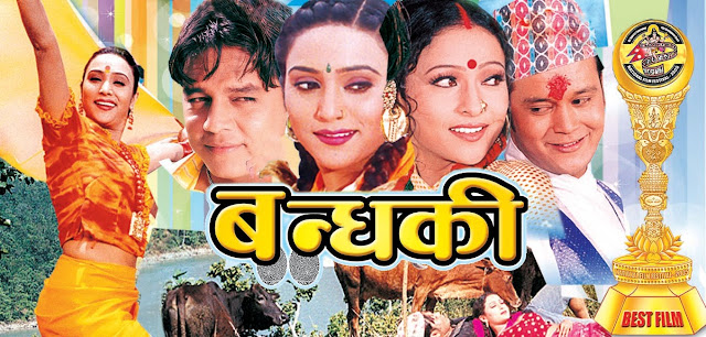 Nepali Movie – Bandhaki