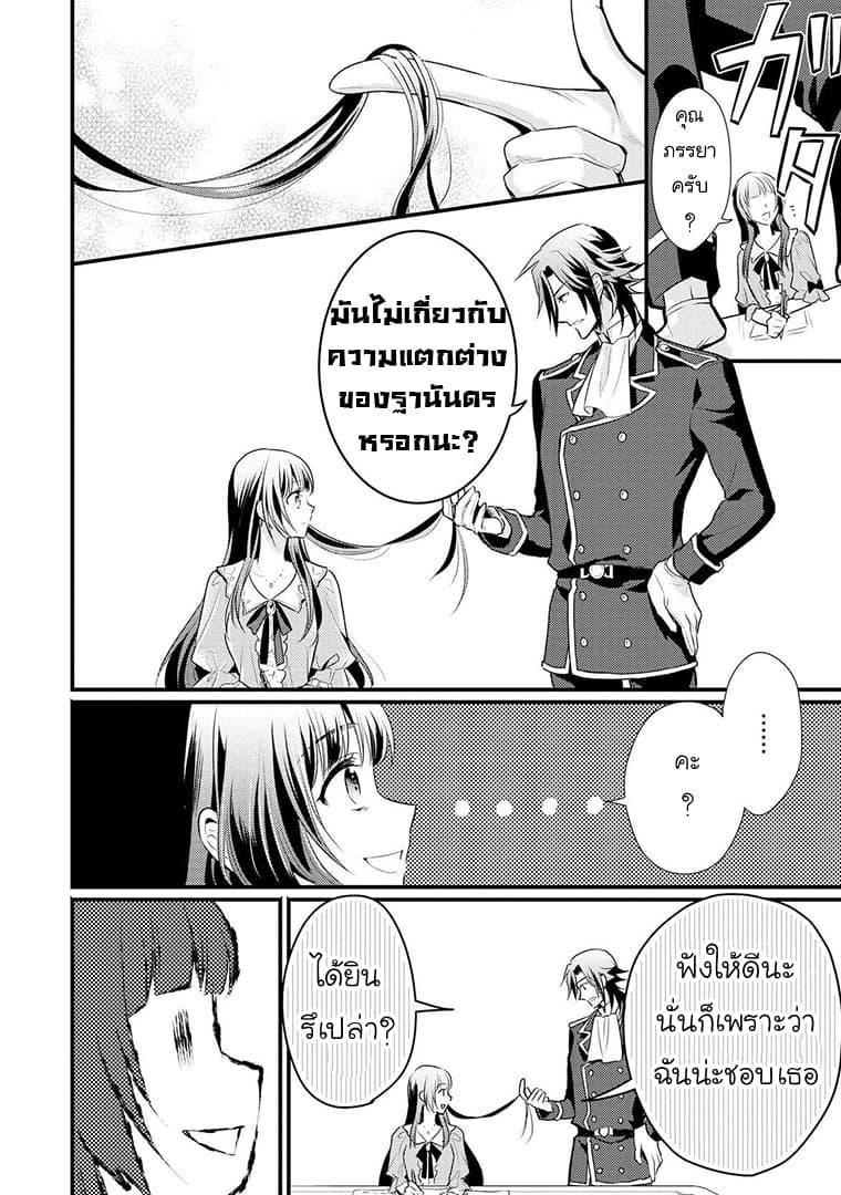 อ่านการ์ตูน Daites Ryou Koubouki ตอนที่ 5 หน้าที่ 20