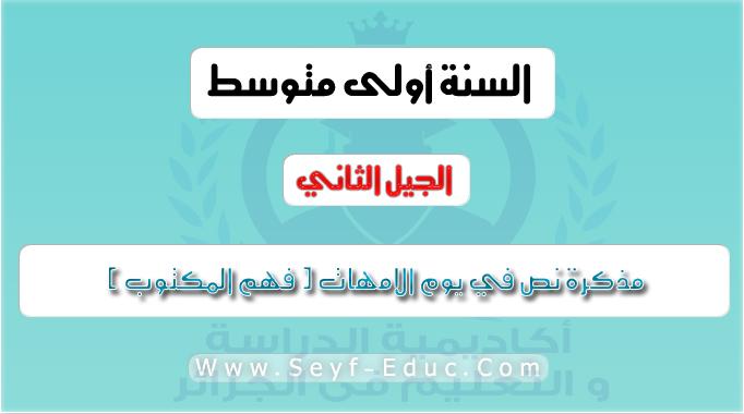مذكرة نص في يوم الامهات ( فهم المكتوب ) اللغة العربية للسنة الاولى متوسط الجيل الثاني