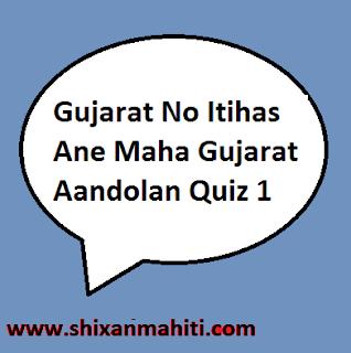 Gujarat No Itihas Ane Maha Gujarat Aandolan Quiz 1