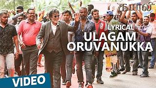 Ulagam Oruvanukka Song with Lyrics _ Kabali _ Rajinikanth _ Pa Ranjith _ Santhosh Narayanan