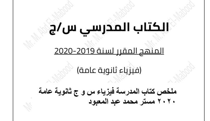 ملخص كتاب المدرسة فيزياء س و ج ثانوية عامة 2020 مستر محمد عبد المعبود