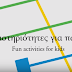 Metamorphosis: Ομάδα David Dorfman Dance & αθλητές κλασικού αθλητισμού και Special Olympics